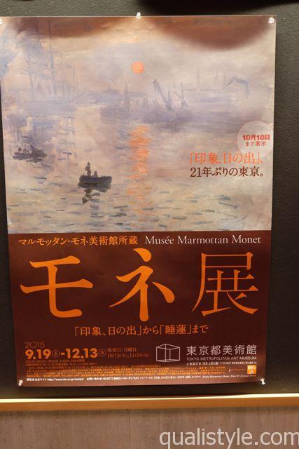 モネ展、「印象、日の出」ポスター