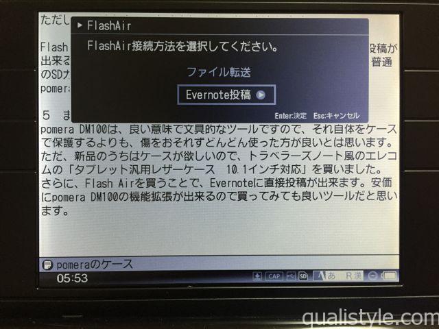 Flash Airは、pomeraのメニューから選ぶと、直接EverNoteに投稿できます。