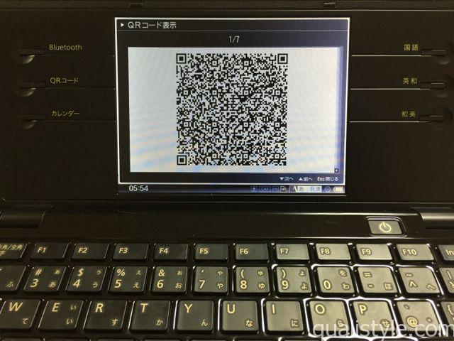 300字毎にQRコードを生成し、それを読み取るとテキストに変換されます。これはこれで便利。