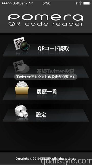 iPhoneなどのアプリ「pomeraQR」。
